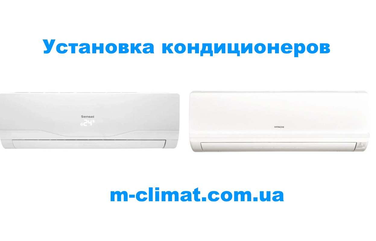 Монтаж кондиционеров Киев
