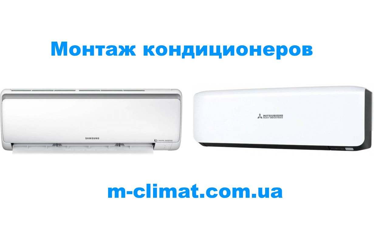 Установка кондиционеров Киев
